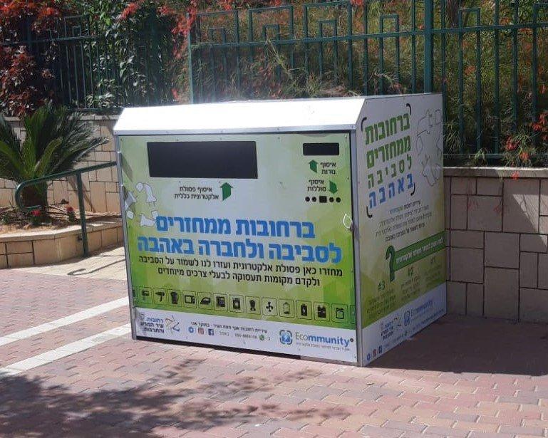 איסוף פסולת אלקטרונית